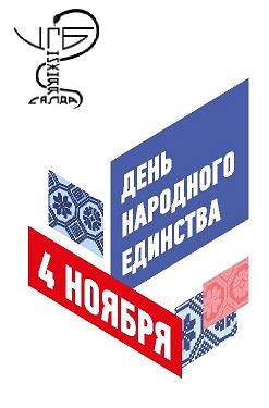 4_nojabrja_s_logotipom-2.jpg
