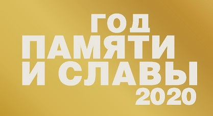 banner_god_pamjati_i_slavy_2020-2.jpg