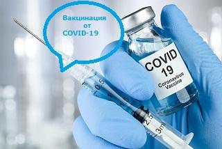 vakcinacija_kovid19.jpg